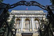Еще один российский банк остался без лицензии по решению ЦБ
