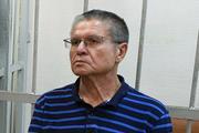 Алексей Улюкаев не пожелал получать передачи в СИЗО