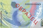 Банк России выпустил пластиковую сторублевую банкноту к ЧМ-2018