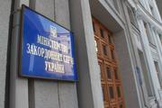 МИД Украины направил в РФ ноту о непродлении договора о дружбе
