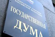 В Госдуме оценили блокирование Совбезом ООН российской повестки