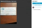 Старую визитку Путина оценили в 650 тысяч