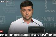 Зеленский анонсировал новые предложения по Донбассу