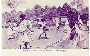 Деревня Сомали