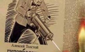 Гиперболоид «советского графа»