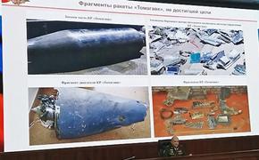 Что будет с обломками «Томагавков» в Москве