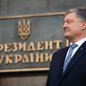 Порошенко считает, что Зеленский нарушает Конституцию Украины