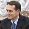 Нарышкин не исключает возобновления контактов руководителей разведок России и США