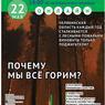 Эксперты обсудят борьбу с лесными пожарами на Южном Урале