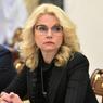 Голикова рассказала, что в России сократилось количество бедных