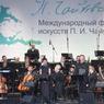 Клин встречает Пятый фестиваль искусств Чайковского