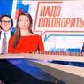 Телемост Россия-Украина был выгоден обоим государствам