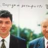«Я устал, я ухожу»: преемником Ельцина мог оказаться вовсе не Путин