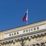 ЦБ: международные резервы России снизились на $3,1 млрд за неделю