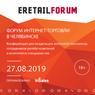Компания InSales проведет в Челябинске Форум интернет-торговли