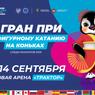 В Челябинске началась продажа билетов на Гран-при по фигурному катанию