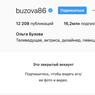 Почему Бузова закрыла свой Instagram-аккаунт? Вовсе не из-за крамольной шутки про блокаду