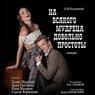 Спектакль Табакова вернётся на сцену Губернского театра