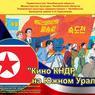 На Южном Урале покажут уникальное корейское кино
