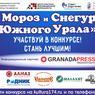 В Челябинске объявлено о начале конкурса «Дед Мороз и Снегурочка»