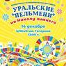 В Челябинске состоится большая гастрономическая ярмарка