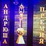 Конкурс «Андрюша-2020» ждёт новых звёздочек