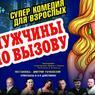В Челябинске покажут спектакль