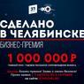Стартует прием заявок на соискание бизнес-премии «Сделано в Челябинске-2020»