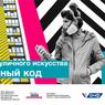 В Челябинске появятся 10 огромных граффити