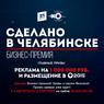 Стартует прием заявок на соискание бизнес-премии «Сделано в Челябинске 2020»