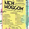Семейный фестиваль NEW MOSCOW в парке «Красная Пахра»