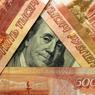 В Вашингтоне ищут, где Москва спрятала доллары