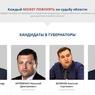 На Сахалине идут выборы губернатора
