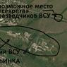 Прессек бригады ВСУ случайно рассекретил позиции своих разведчиков?