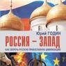 Россия– Запад: извечное противостояние?