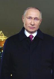 Путин в новогоднем обращении пожелал россиянам и