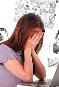 Психолог: просмотр аккаунтов в соцсетях может привести к психическому расстройству