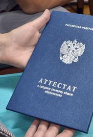 В российских школьных аттестатах появятся новые оценки