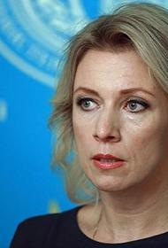 Мария Захарова заявила, что ни у неё, ни у её семьи нет зарубежного гражданства