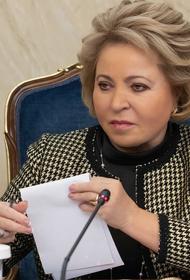 Матвиенко одобрила инициативу Путина о согласовании с сенаторами назначений глав силовых ведомств