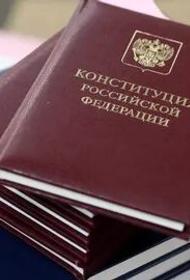 Спикер ЗСК примет участие в подготовке предложений по поправкам в Конституцию