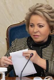 Валентина Матвиенко озаботилась российскими реалиями