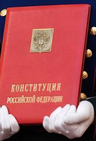 «Мина» под  нелегитимной Конституцией России