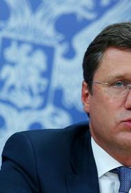 Новак остается министром энергетики России после правительственной перестановки