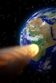 NASA сообщает, что 15 февраля гигантский астероид пересечет траекторию Земли