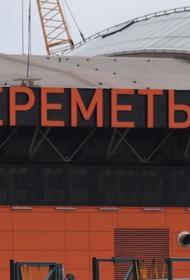 Найден отец, который оставил в аэропорту Шереметьево двух сыновей