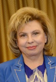 Москалькова попросила применить акт помилования в отношении Иссахар