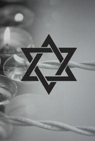 Южноуральцы вспоминают жертв Холокоста