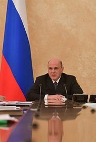 Как глава правительства Мишустин распределил обязанности  вице-премьерам