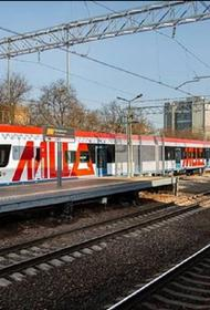 На МЦД-2 и Курском направлении поезда ходят с увеличенным интервалом